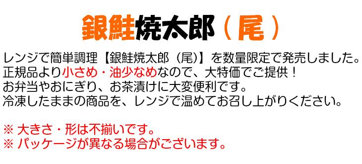 銀鮭焼太郎